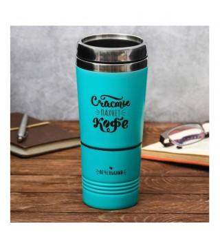 """Термостакан без ручки 2 в 1 """"Счастье пахнет кофе и печеньками"""""""